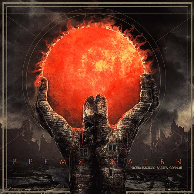 Альбом «Чтобы взошло завтра солнце», 2018 год