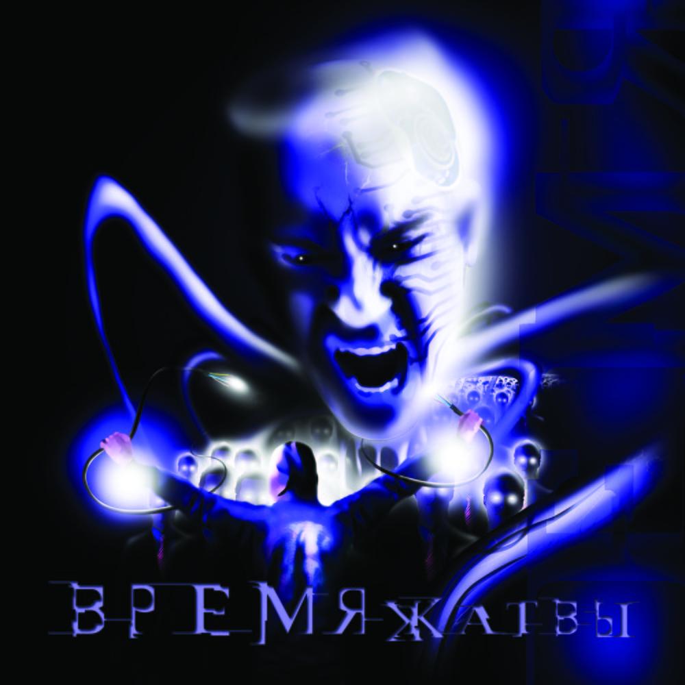 Альбом «Время Жатвы», 2012 год