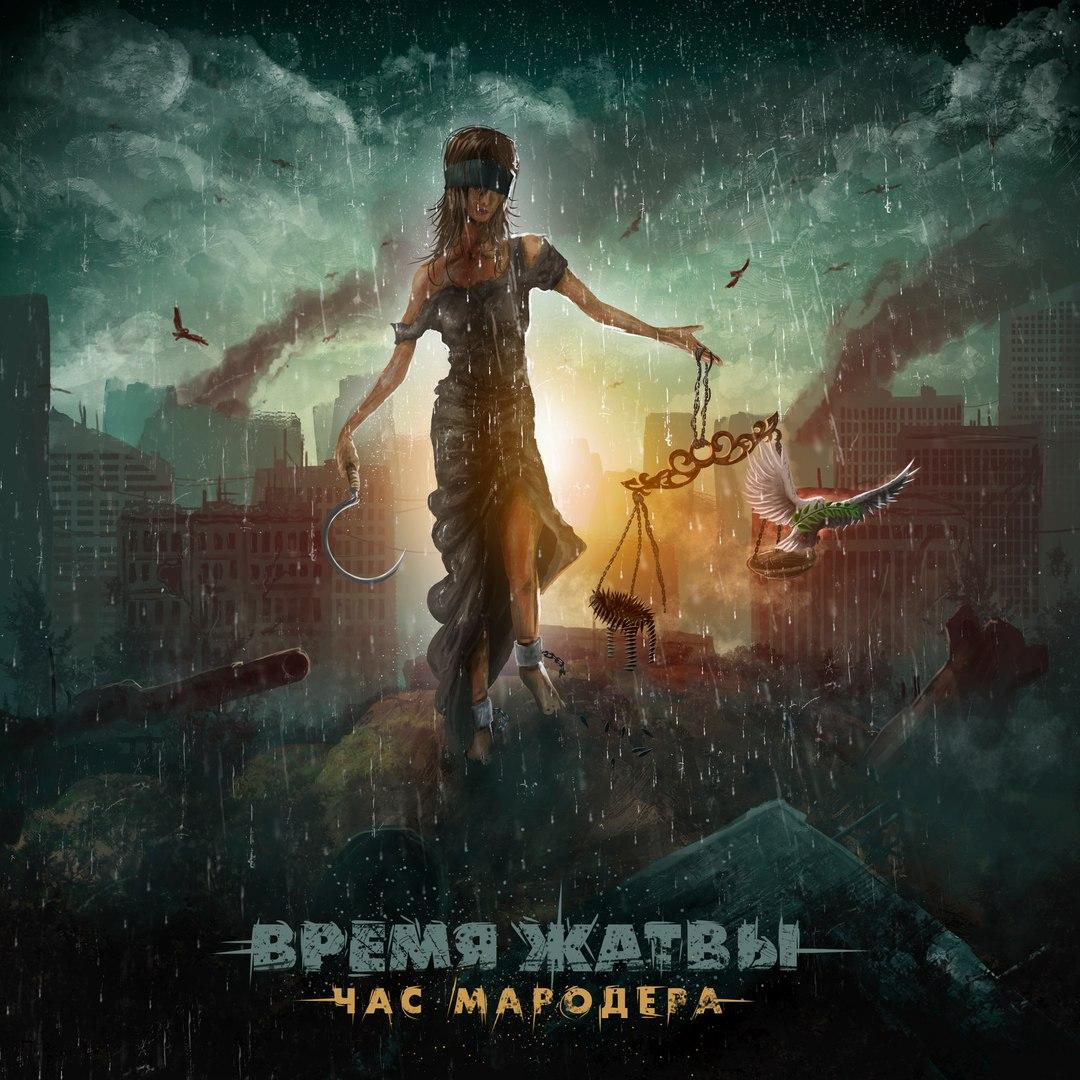 Альбом «Час мародера», 2015 год